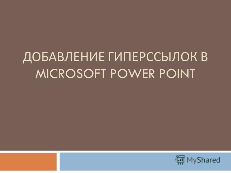 ДОБАВЛЕНИЕ ГИПЕРССЫЛОК В MICROSOFT POWER POINT