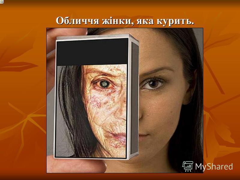 Обличчя жінки, яка курить. Обличчя жінки, яка курить.