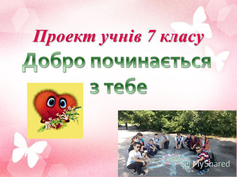 Проект учнів 7 класу