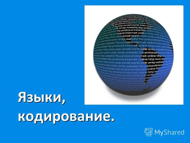 Языки, кодирование.