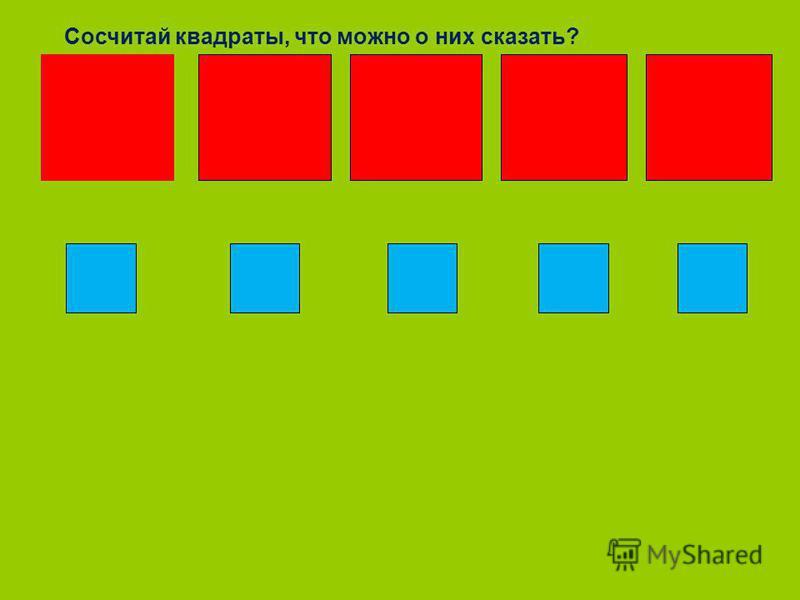 Сосчитай квадраты, что можно о них сказать?