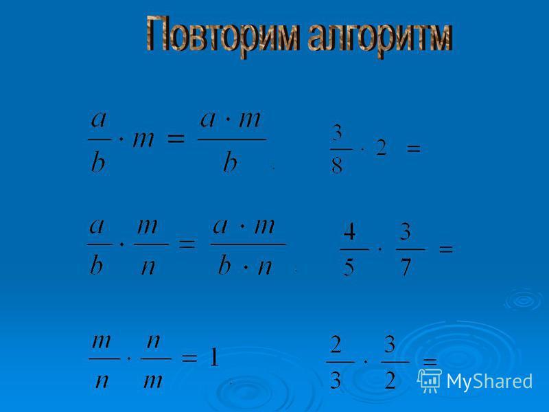 Как умножить дробь на дробь? Как умножить дробь на дробь? Как умножить дробь на натуральное число? Как умножить дробь на натуральное число? Как перемножить смешанные числа? Как перемножить смешанные числа? Какие числа называются взаимно обратными? Ка