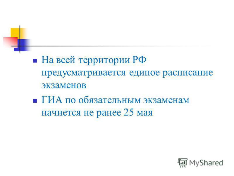 На всей территории РФ предусматривается единое расписание экзаменов ГИА по обязательным экзаменам начнется не ранее 25 мая