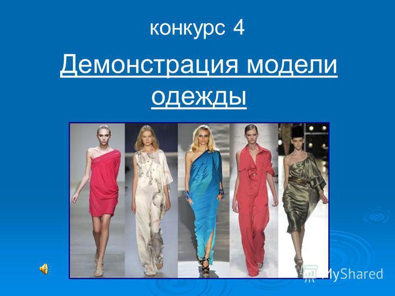 конкурс 4 Демонстрация модели одежды