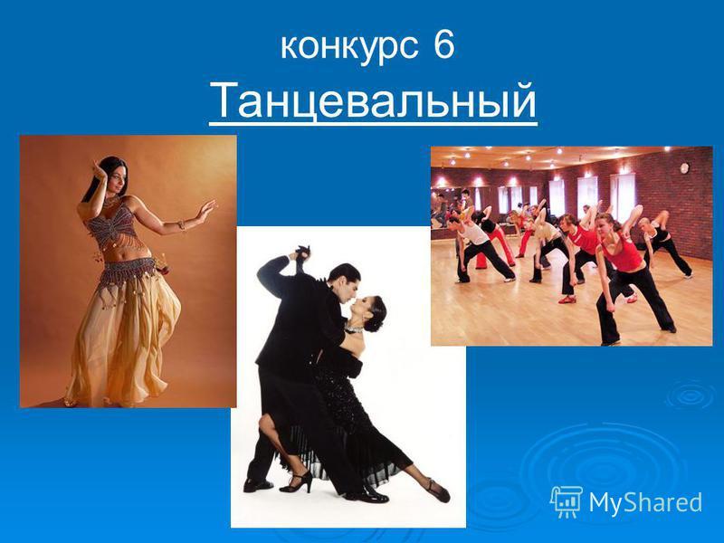 конкурс 6 Танцевальный