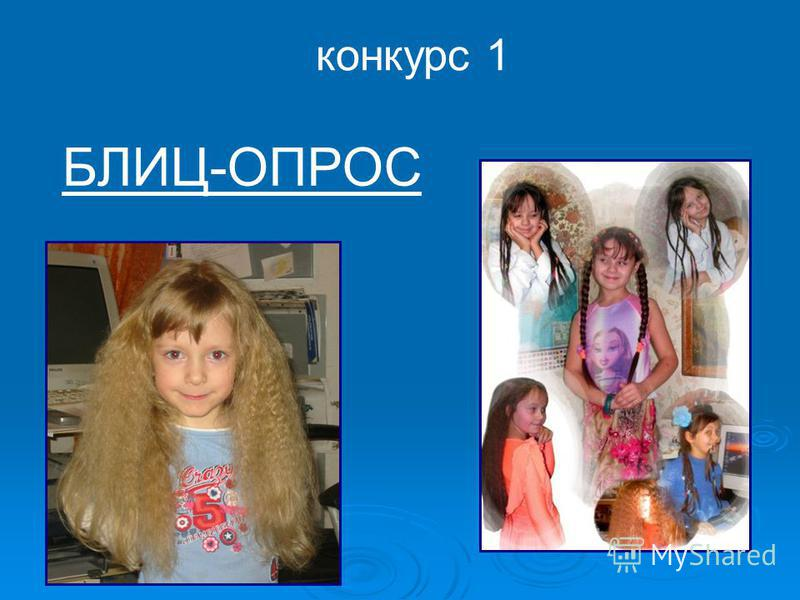 БЛИЦ-ОПРОС конкурс 1
