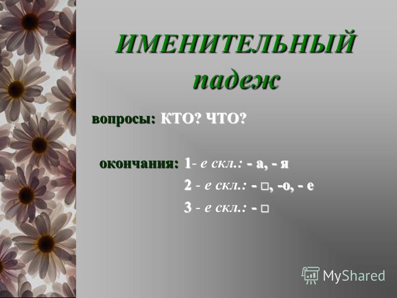 вопросы : КТО ? ЧТО ? окончания :1- а, - я окончания : 1 - е скл.: - а, - я 2-,- о, - е 2 - е скл.: -, - о, - е 3- 3 - е скл.: -