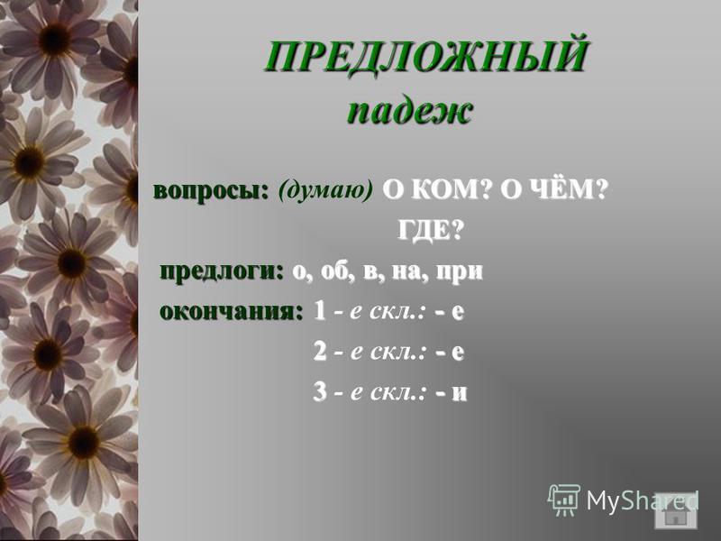 вопросы : О КОМ ? О ЧЁМ ? вопросы : ( думаю ) О КОМ ? О ЧЁМ ? ГДЕ ? ГДЕ ? предлоги : о, об, в, на, при окончания :1- е окончания : 1 - е скл.: - е 2- е 2 - е скл.: - е 3- и 3 - е скл.: - и