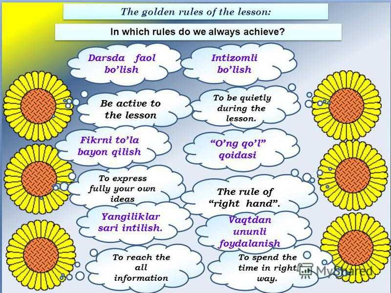 In which rules do we always achieve? To be quietly during the lesson. Be active to the lesson To reach the all information To spend the time in right way. To express fully your own ideas The rule of right hand. The golden rules of the lesson: Darsda