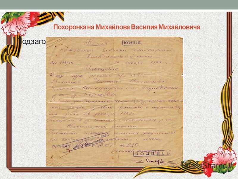 Похоронка на Михайлова Василия Михайловича Подзаголовок слайда