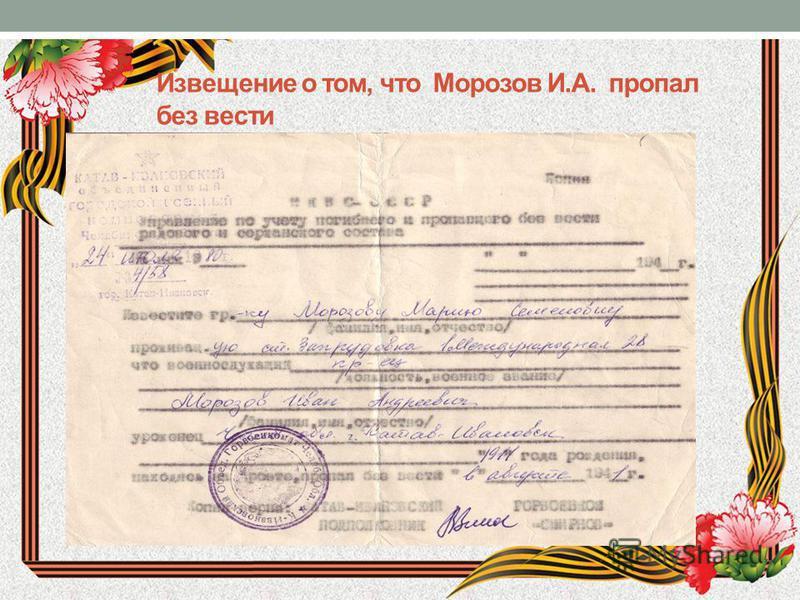 Извещение о том, что Морозов И.А. пропал без вести Подзаголовок слайда