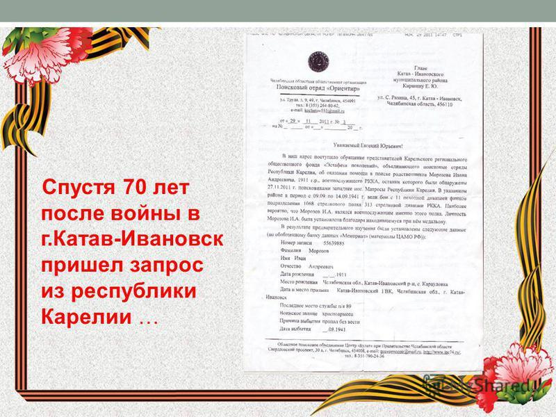 Спустя 70 лет после войны в г.Катав-Ивановск пришел запрос из республики Карелии …
