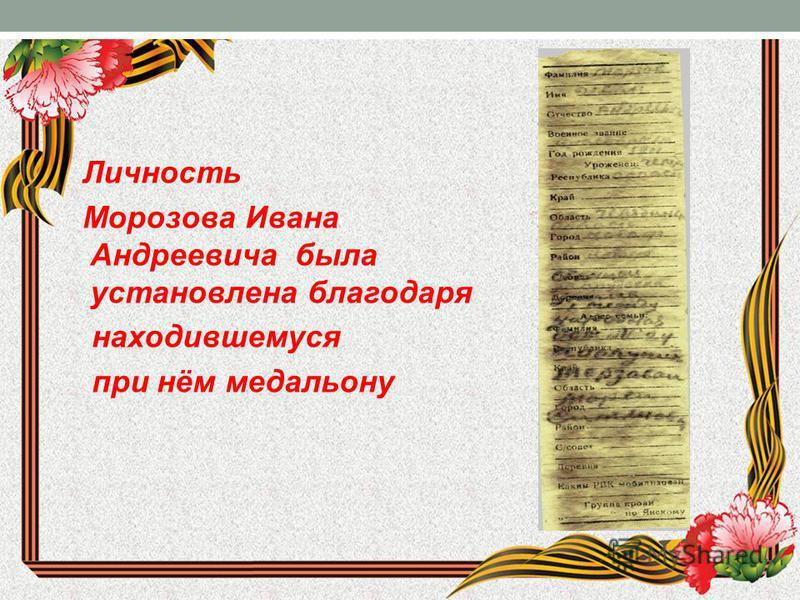 Личность Морозова Ивана Андреевича была установлена благодаря находившемуся при нём медальону