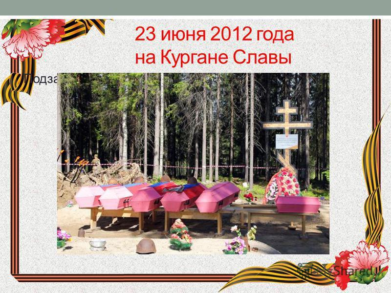 23 июня 2012 года на Кургане Славы Подзаголовок слайда