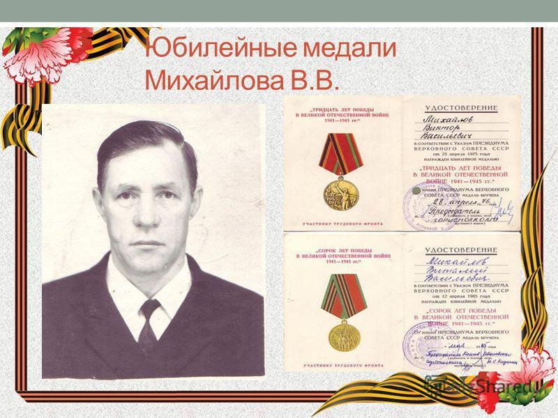 Юбилейные медали Михайлова В.В. Подзаголовок слайда