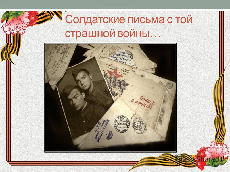 Солдатские письма с той страшной войны…