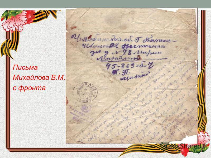 Письма Михайлова В.М. с фронта