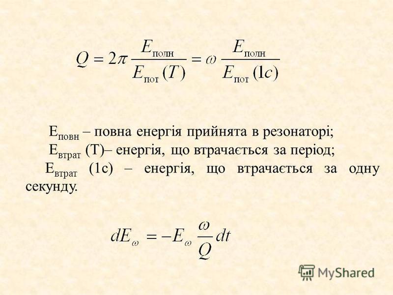 Е повн – повна енергія прийнята в резонаторі; Е втрат (Т)– енергія, що втрачається за період; Е втрат (1с) – енергія, що втрачається за одну секунду..