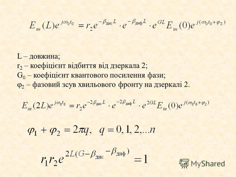 L – довжина; r 2 – коефіцієнт відбиття від дзеркала 2; G 0 – коефіцієнт квантового посилення фази; 2 – фазовий зсув хвильового фронту на дзеркалі 2.