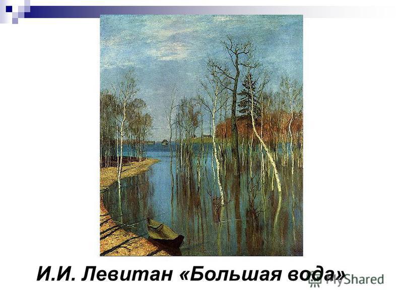 И.И. Левитан «Большая вода»