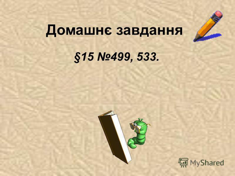 Домашнє завдання §15 499, 533.