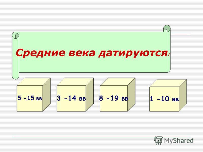Средние века датируются : 5 -15 вв 1 -10 вв 8 -19 вв 3 -14 вв