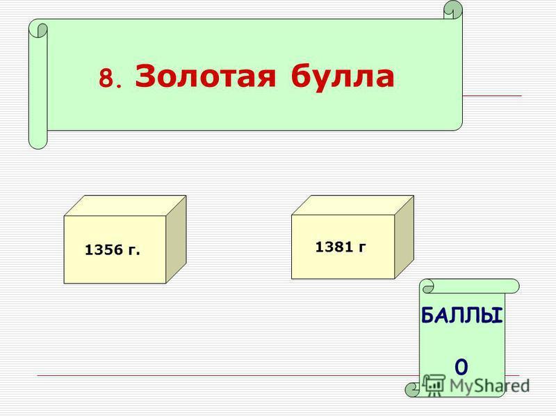 8. Золотая булла 1356 г. 1381 г БАЛЛЫ 0