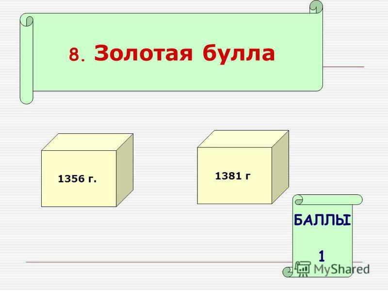 8. Золотая булла 1356 г. 1381 г БАЛЛЫ 1