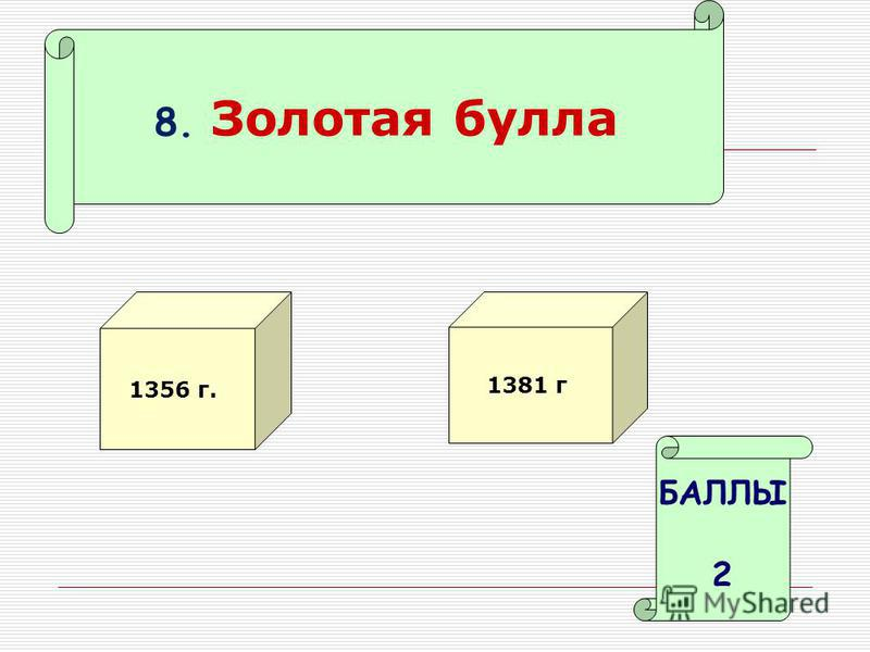 8. Золотая булла 1356 г. 1381 г БАЛЛЫ 2