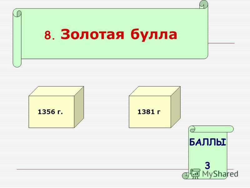 8. Золотая булла 1356 г.1381 г БАЛЛЫ 3