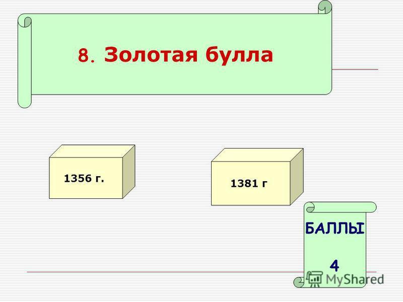8. Золотая булла 1356 г. 1381 г БАЛЛЫ 4