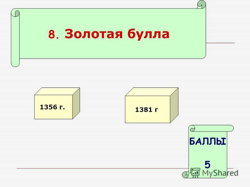 8. Золотая булла 1356 г. 1381 г БАЛЛЫ 5