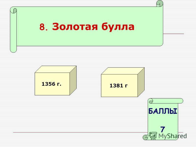 8. Золотая булла 1356 г. 1381 г БАЛЛЫ 7
