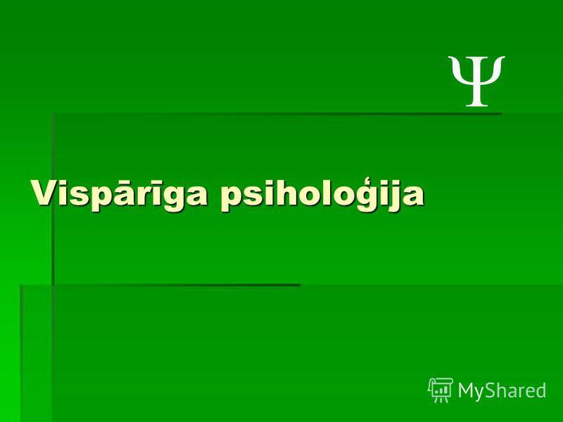 Vispārīga psiholoģija