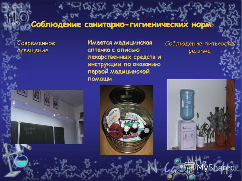Соблюдение питьевого режима 10 Соблюдение санитарно-гигиенических норм Современное освещение Имеется медицинская аптечка с описью лекарственных средств и инструкции по оказанию первой медицинской помощи