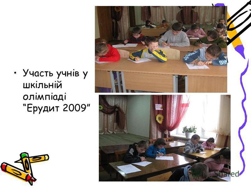 Участь учнів у шкільній олімпіаді Ерудит 2009