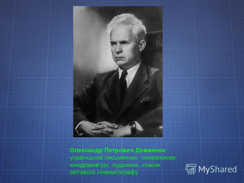 Олекса́ндр Петро́вич Довже́нко український письменник, кінорежисер, кінодраматург, художник, класик світового кінематографу.