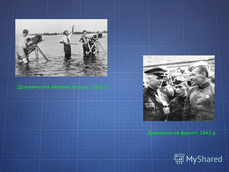 Довженко на фронті, 1943 р. Довженко на зйомках фільму, 1932 р.