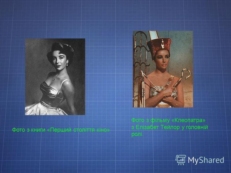 Фото з фільму «Клеопатра» з Елізабет Тейлор у головній ролі. Фото з книги «Перший століття кіно»