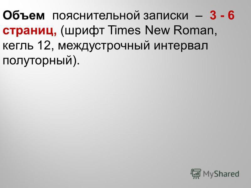 Объем пояснительной записки – 3 - 6 страниц, (шрифт Times New Roman, кегль 12, междустрочный интервал полуторный).