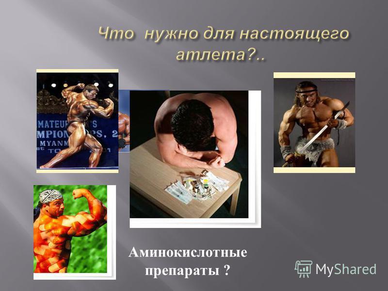 Аминокислотные препараты ?
