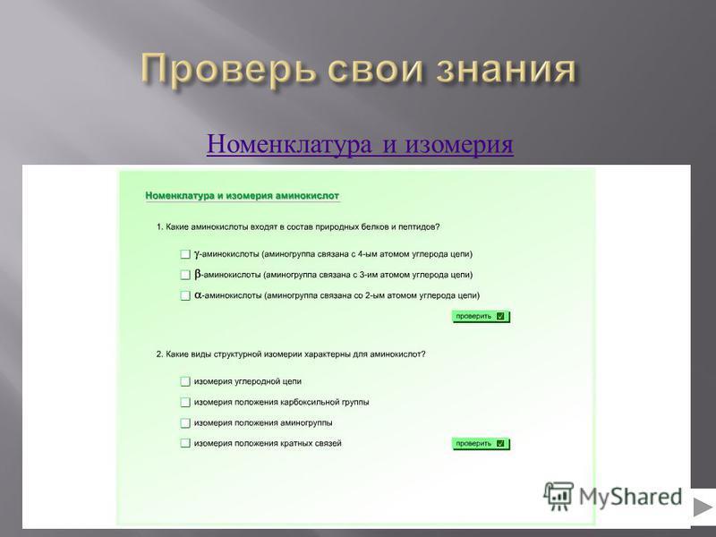 Номенклатура и изомерия
