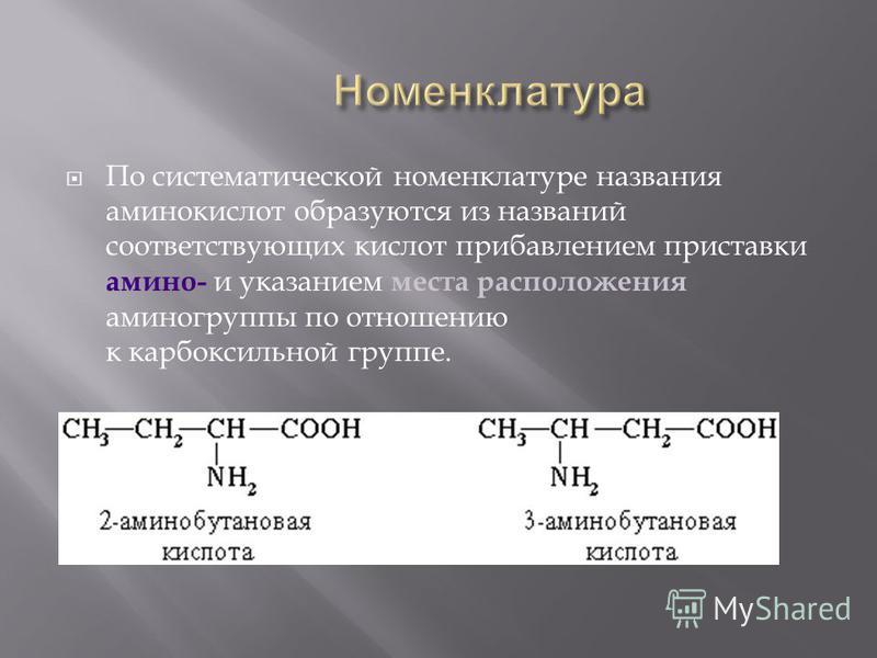 По систематической номенклатуре названия аминокислот образуются из названий соответствующих кислот прибавлением приставки амино - и указанием места расположения аминогруппы по отношению к карбоксильной группе.