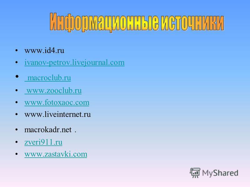 www.id4. ru ivanov-petrov.livejournal.com macroclub.ru macroclub.ru www.zooclub.ru www.zooclub.ru www.fotoxaoc.com www.liveinternet.ru macrokadr.net. zveri911. ru www.zastavki.com