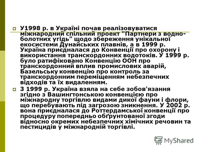 У1998 р. в Україні почав реалізовуватися міжнародний спільний проект