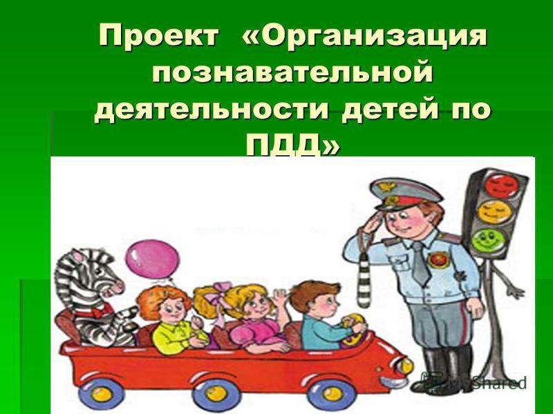 Проект «Организация познавательной деятельности детей по ПДД»