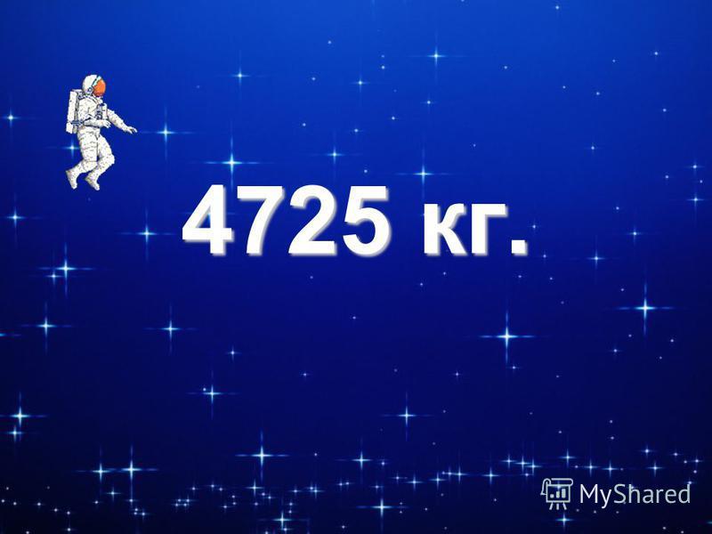 Найдите массу корабля «Восток» (кг), выполнив вычисления по схеме: 0,9 + : 21,25 32 х 96,5 2 х + 3755