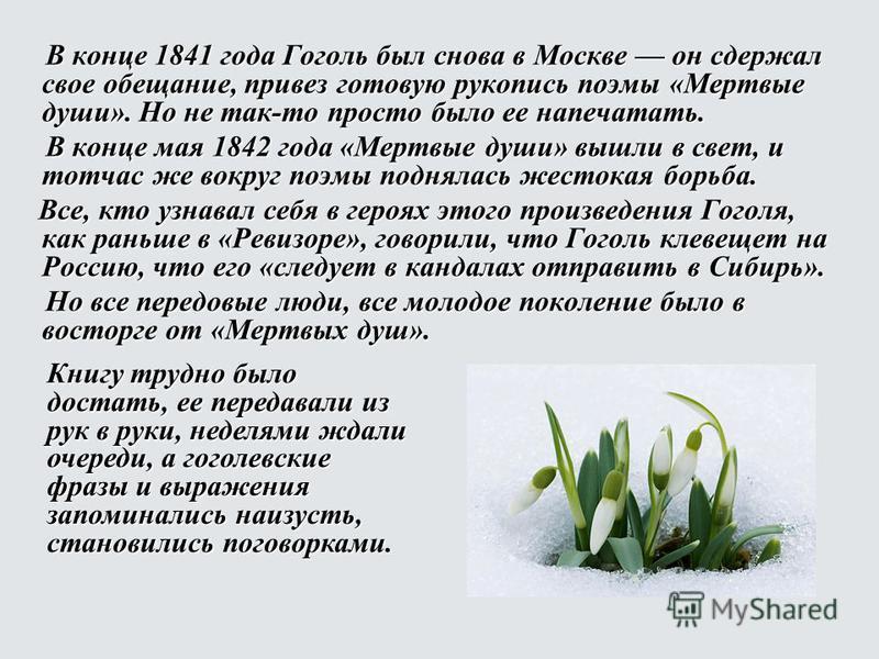 В конце 1841 года Гоголь был снова в Москве он сдержал свое обещание, привез готовую рукопись поэмы «Мертвые души». Но не так-то просто было ее напечатать. В конце 1841 года Гоголь был снова в Москве он сдержал свое обещание, привез готовую рукопись
