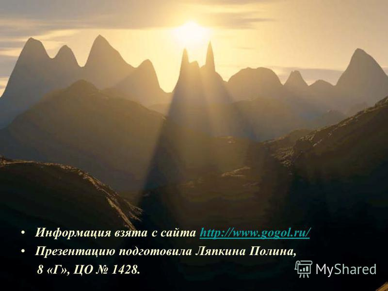 Информация взята с сайта http://www.gogol.ru/http://www.gogol.ru/ Презентацию подготовила Ляпкина Полина, 8 «Г», ЦО 1428.