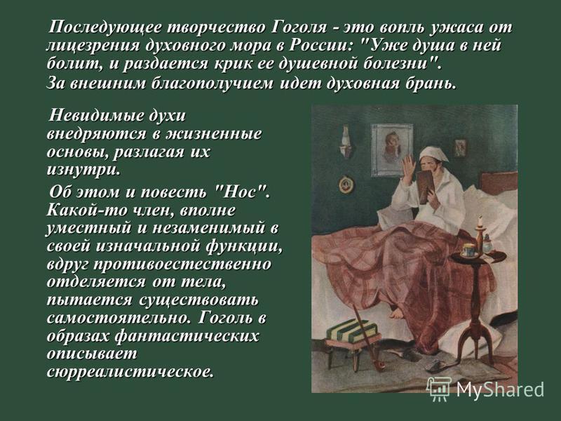 Последующее творчество Гоголя - это вопль ужаса от лицезрения духовного мора в России: